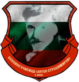 Primary school Anton Strashimirov logo
